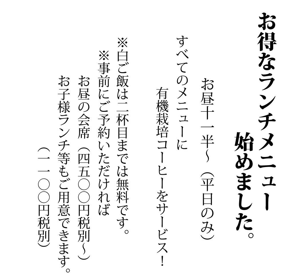 ランチ文1