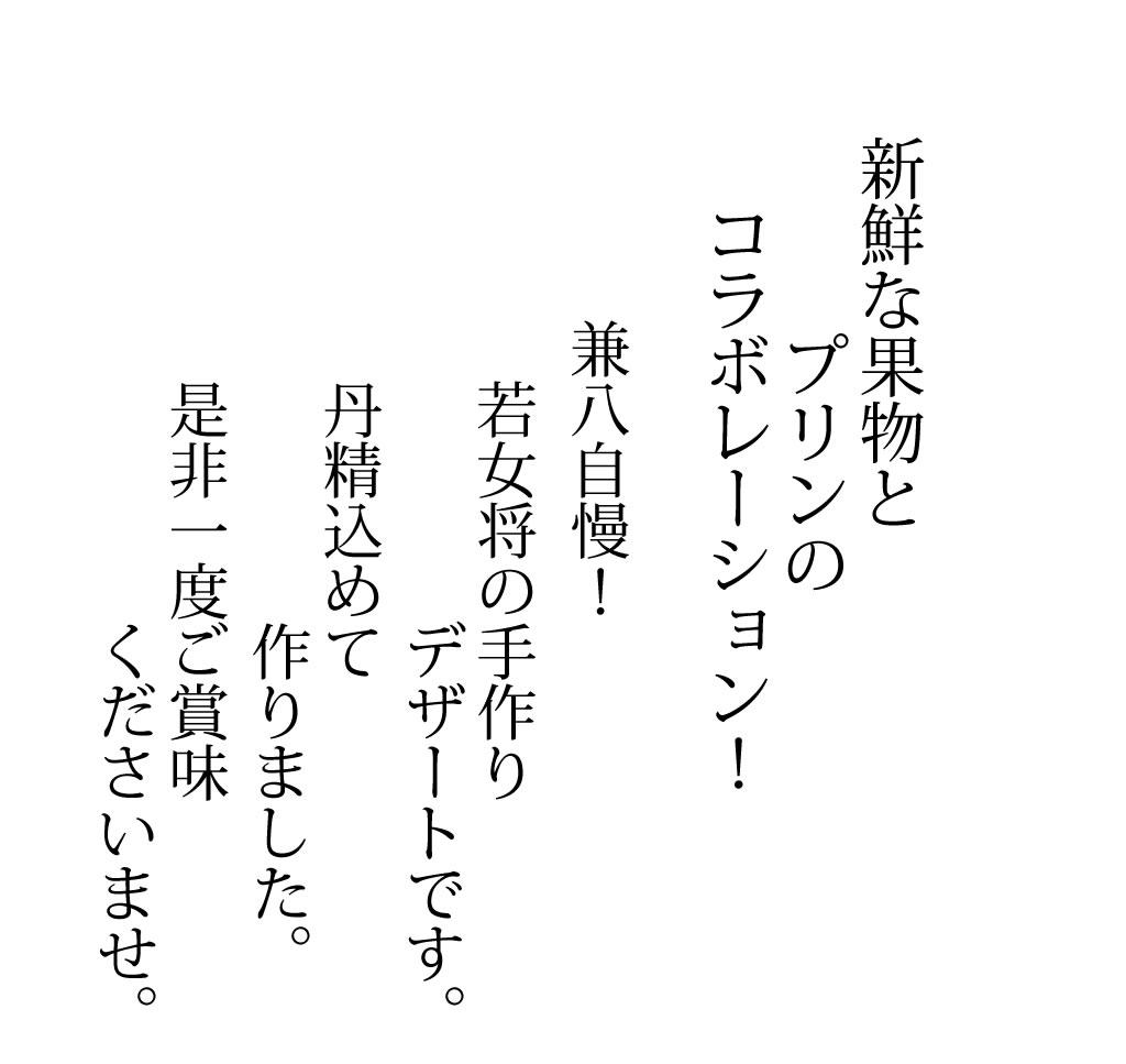 プリン文2-2