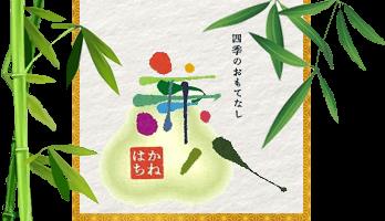 福井の和食懐石 四季のおもてなし 兼八(かねはち)